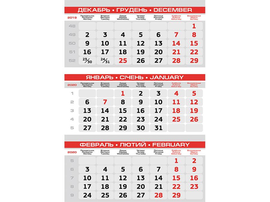 Календарна сітка на 2020 рік
